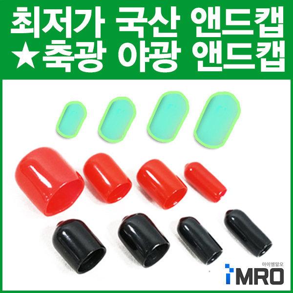 축광 앤드캡 5~35개 고무마개 1.5~70mm