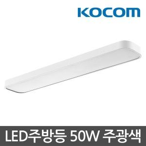 코콤 시스템 LED주방등 50W LED조명 LED등
