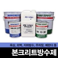 본크리트/투명기초방수/옥상방수/지하방수제/방수재