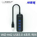 WIZ-H42 USB 3.0 허브 4포트 HUB 무전원 전원버튼