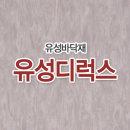 유성디럭스/디럭스타일/아스타일/유성화학/바닥마감재