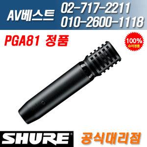 슈어 SHURE PGA81 악기용 마이크