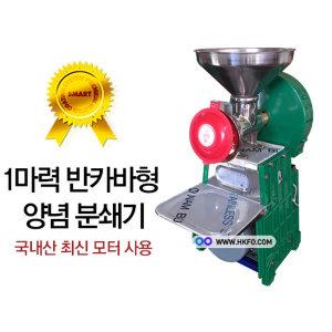 무료배송/1마력 반카바/물고추/양념분쇄/마늘가는기계