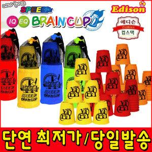 에디슨 컵스택 스피드브레인컵 컵쌓기 모음