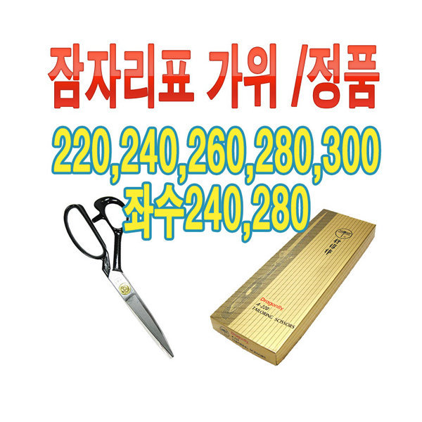 조은미싱/잠자리가위/280/300 정품/왼손/재단/수선