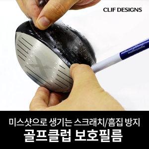 골프채(클럽)_보호필름 용품/스티커/드라이버/우드