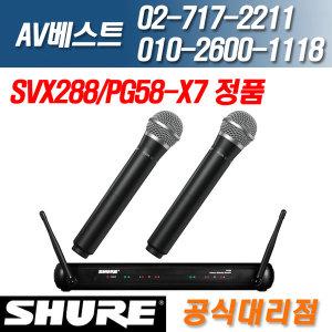 슈어 SHURE SVX288/PG58-X7 무선 2채널마이크 정품