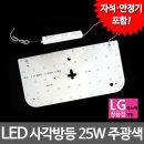 LED모듈 LED기판 LED방등 LED등 LED조명