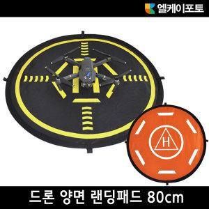 고급형 드론 양면 랜딩패드 80cm/이착륙장/방수패드