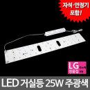 LED모듈 LED기판 LED거실등 LED주방등 LED욕실등