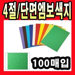 4절 칼라 색깔 단면 엠보 표지 프린팅 색지 종이 용지
