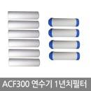 ACF300 1년치 필터
