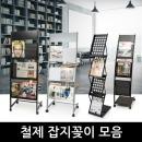 잡지꽂이 카다로그 리플렛 팜플렛 전단지 꽂이 거치대