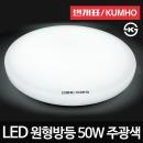번개표 LED방등 원형 50W LED조명 LED등 아크릴등
