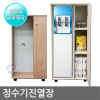 정수기받침대/다이/수납장/냉온수기학교사무실관공서