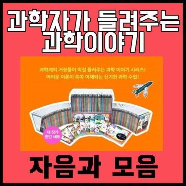 자음과모음) 과학자가들려주는과학이야기 (130권) / 미개봉새책 / 빠른발송