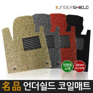 명품 언더쉴드 코일매트/프리미엄 친환경 코일카매트