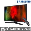 삼성 소형TV T24H310 24형 LED TV모니터 당일발송/DT