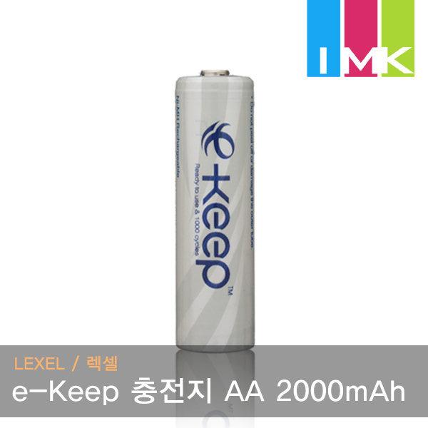 렉셀 LEXEL e-Keep 충전배터리 AA 2000mAh(1개)충전지