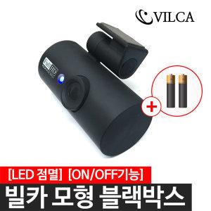 빌카 모형블랙박스 VBX-100 LED점멸 ON/OFF 차량용품
