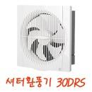 DWV-30DRS 환풍기 셔터식환풍기 차단환풍기 국산모터