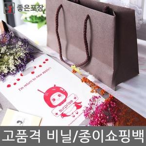 디자인봉투/비닐쇼핑백/팬시봉투/부직포가방/비닐봉투