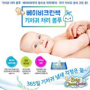베이비크린쌕/기저귀처리/기저귀봉투/응담이/무료배송