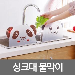 싱크대물막이/물튀김방지/주방용품
