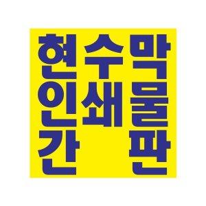 블라인드/실사현수막/플랜카드/디카사진출력/현대기획