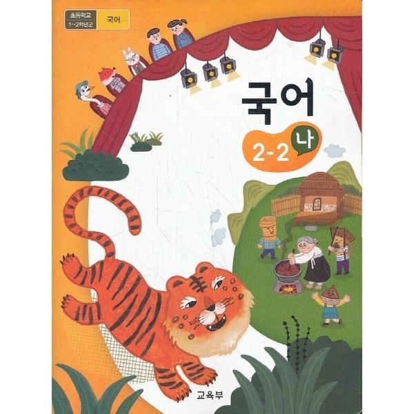 교육부 초등학교 교과서 2학년 2학기 국어 2-2 (나) (2019년용)