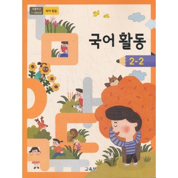 교육부 초등학교 교과서 2학년 2학기 국어활동 2-2 (2020년용)