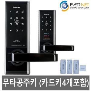 EN-950무타공주키/카드전용/도어락/번호키/현관키