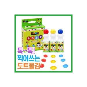 Diome 도트물감 세트 모음전/유아물감/물감