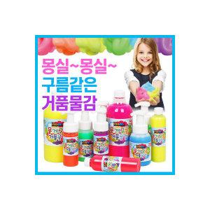 뭉게구름 거품물감 최고인기상품모음전/유아물감/물감