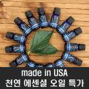 (made in USA) 100% 천연 에셀셜 아로마오일 특가판매