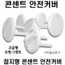 콘센트커버/콘센트덮게/콘센트안전커버/유아/감전예방