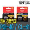 캐논 정품잉크 PG-40 PIXMA iP 1180 1600 1880 MX 318