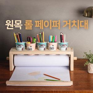 스노우키즈 롤페이퍼 거치대/미술놀이/물감놀이/롤지