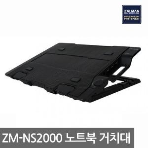 잘만 ZM-NS2000 노트북쿨러 거치대 받침대 쿨링패드 :S