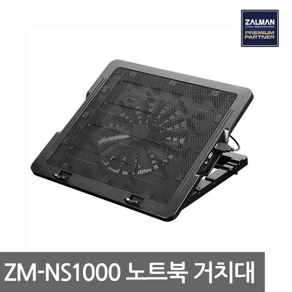 잘만 ZM-NS1000 노트북쿨러 거치대 받침대 쿨링패드 :S