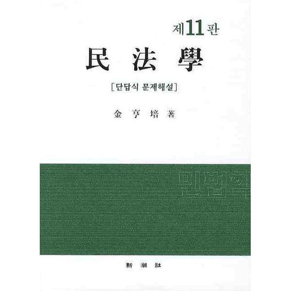 신조사 민법학(단답식 문제해설) 제11판