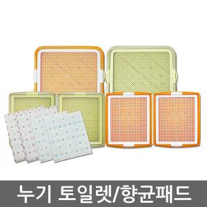 2017년형 누기 토일렛/배변판/배변패드