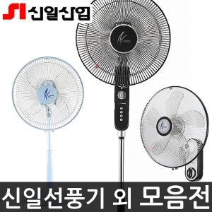 2019년 신일선풍기 보국선풍기 모음전 SIF-16HWKR외