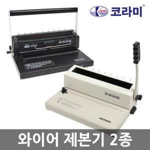 와이어링제본기 KWB-W12M/W12 보급형 가정용/사무용