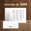 결혼감사장/감사장/답례장/조문답례장/한지100매