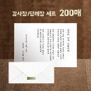 결혼감사장/감사장/답례장/조문답례장/한지200매