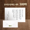 결혼감사장/감사장/답례장/조문답례장/한지300매