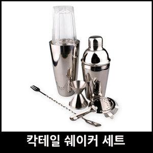 칵테일 쉐이커세트 종류별 선택/바용품