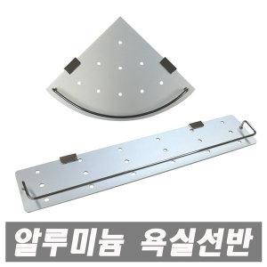 알루미늄 일자선반 코너선반 선반 욕실선반 벽선반