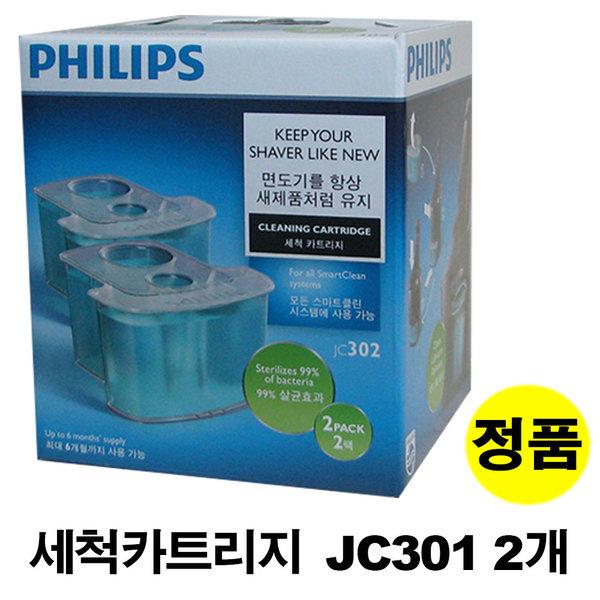 필립스 세척카트리지 JC301 S9751 S9711 S9551/ JC302